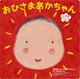 Babymof080102_2